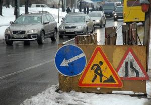 Киевская ГАИ опубликовала перечень улиц, которые сегодня будут на ремонте
