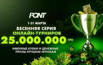 PokerMatch разыграет в марте более 28,000,000 гривен в турнирной серии и акциях