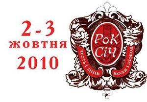 Завтра стартует фестиваль Рок Січ. Вход впервые будет платным