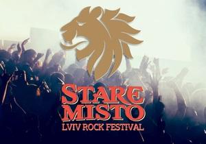 На выходных  во Львове будет проходить фестиваль Stare Misto