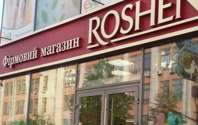 За несколько лет от нападений пострадали 15 магазинов Roshen