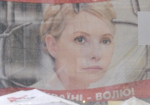 Тимошенко заявила, что по состоянию здоровья не сможет быть этапированной - пенитенциарная служба