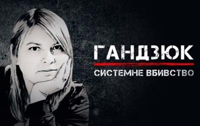 Українські телеканали покажуть фільм про вбивство Гандзюк