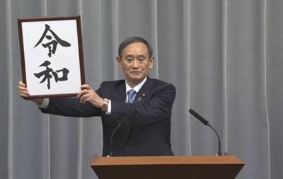 Уряд Японії оголосив еру Рейва