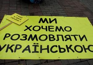 Под Радой проходит акция в защиту украинского языка