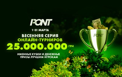 На PokerMatch разыграли миллионы гривен в серии турниров PONT