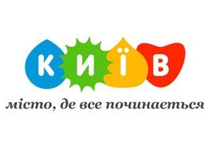 Киевляне выбрали новый логотип столицы