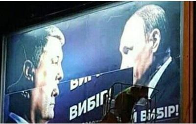У Порошенка прокоментували заклеювання Путіна на бордах