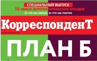 Журнал Корреспондент назвав найдорожчі бренди України