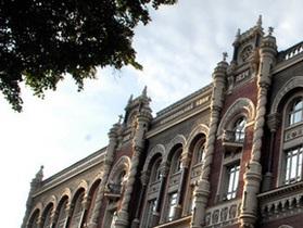 НБУ решил ликвидировать один из украинских банков