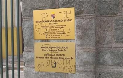 У Сербії розмалювали свастикою угорське посольство