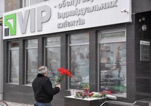 Арестованы подозреваемые в расстреле пяти сотрудников ПриватБанка в Донецке