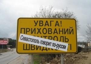 В Севастополе потратят 150 тысяч гривен на дублирование дорожных указателей на русский язык