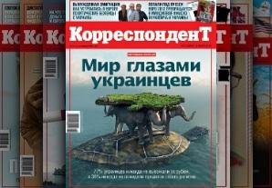 Корреспондент: Три четверти украинцев никогда не были за границей