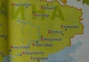 В Луганске детям раздали Буквари с картами Украины, на которых нет Луганска