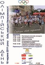 МТС приглашает на праздник спорта