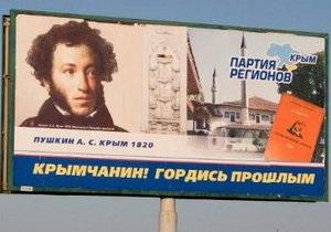 Для рекламы Партии регионов в Крыму использовали Пушкина, Менделеева и Штирлица