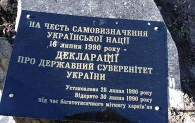 Студент розбив монумент на честь проголошення незалежності в Харкові