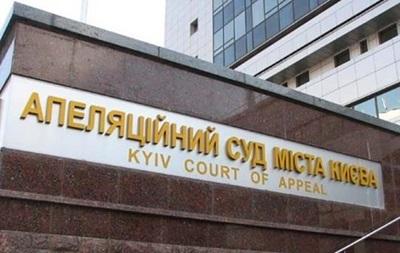 У Києві  замінували  Апеляційний суд