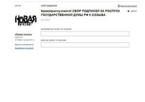 Новая газета собирает подписи за роспуск Госдумы России