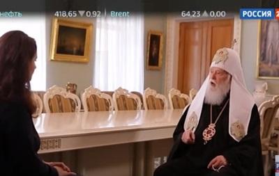 Нічого святого . Філарет дав інтерв ю телеканалу Россия-24