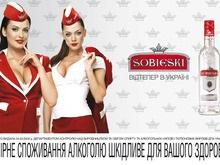 Завершается І этап продвижения бренда Sobieski в Украине