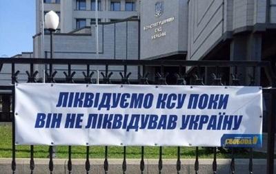 Под КСУ митингуют в поддержку декоммунизации