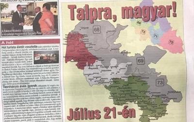Союз угорців звинуватили в сепаратизмі через Закарпаття в складі Угорщини