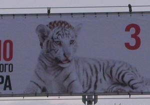 В Киеве появились билборды с изображением Тигрюли с косой