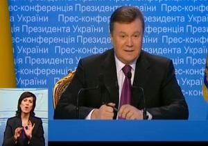 Янукович - пресс-конференция Януковича - За время пресс-конференции президент ответил на 17 вопросов