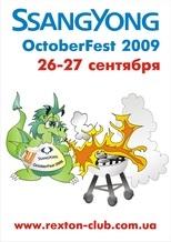 SsangYong и «АИС» готовят Oktoberfest по-украински