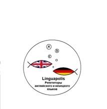 Репетиторы английского и немецкого языков объединяются.