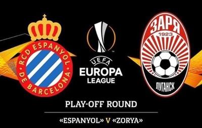 Эспаньол - Заря 3:1. Онлайн матча Лиги Европы