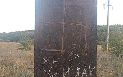 В Николаевской области осквернили памятник жертвам Холокоста