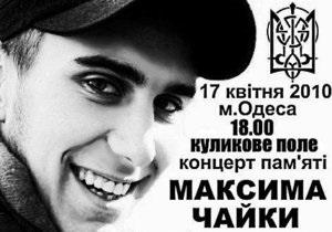 В ряде украинских городов пройдут акции памяти Максима Чайки