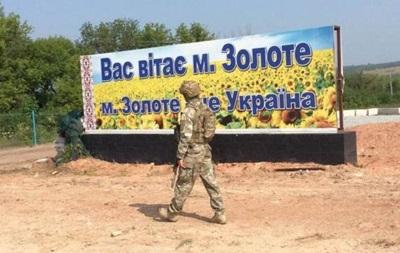 Розведення військ у Золотому зірвано - штаб ООС