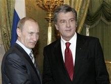 Ющенко и Путин обсудили культурное сотрудничество