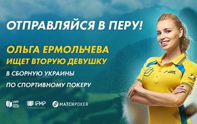 Участницу сборной Украины по покеру выберут на PokerMatch