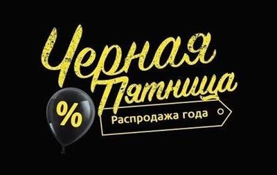Украинская Черная Пятница: как экономить правильно