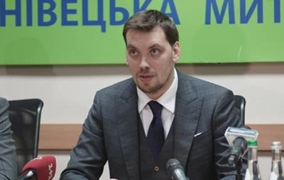 Гончарук - прокурорам на Буковині: Давно б вас звільнив
