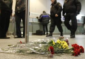 Опознаны тела 14 жертв теракта в Домодедово. Значительная часть пострадавших остается в тяжелом состоянии