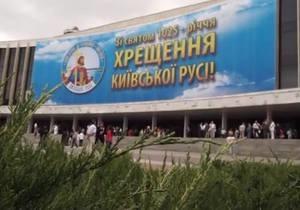 Во дворце Украина началось собрание по случаю годовщины Крещения Руси. Журналистов и операторов не пускают в зал