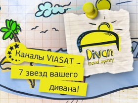 Телеканалы Viasat отправят всех украинцев отдыхать на диван