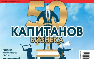ТОП-50 капитанов бизнеса. Рейтинг украинских СЕО
