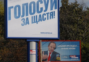 БЮТ: Луганск увешан агитацией за Януковича