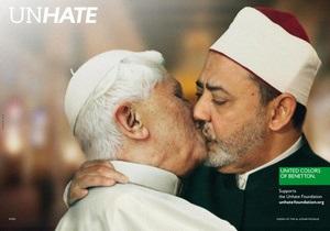 Ватикан намерен в судебном порядке прекратить распространение скандальной рекламы с целующимся Папой