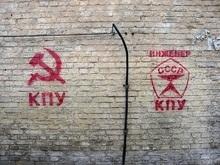 В Ивано-Франковске разбили окна в помещении обкома КПУ
