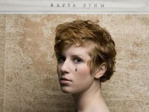 В Киеве впервые выступит Алина Орлова