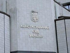 КС не восстанавливал решение Кабмина о прекращении соглашения с Vanco