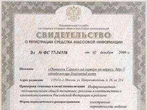 Россиянин впервые зарегистрировал блог в ЖЖ как СМИ